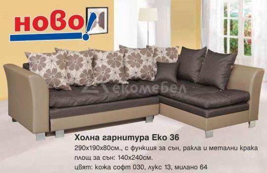 Холов ъгъл Еко 36