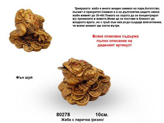 Жаба с паричка- 10 см.
