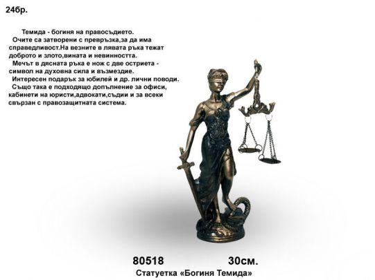 Статуетка Темида средна / 80518 -30см