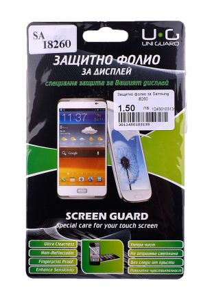 Защитно фолио за Samsung i8260
