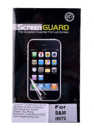 Защитно фолио за Samsung i9070 Galaxy S Advance