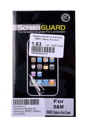 Защитно фолио за Samsung S6802 Galaxy Ace Duos