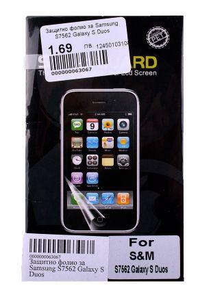 Защитно фолио за Samsung S7562 Galaxy S Duos