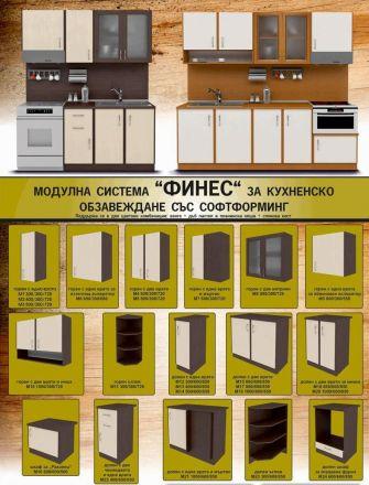 Модулна кухня Финес (за М1 е цената)