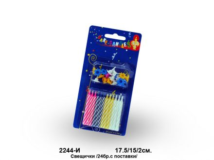 Свещички за рожден ден с поставки-24бр.