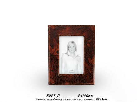Фоторамка с кожа за снимки-21/16см
