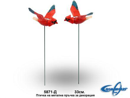 Птичка метална на пръчка за декорация-33см