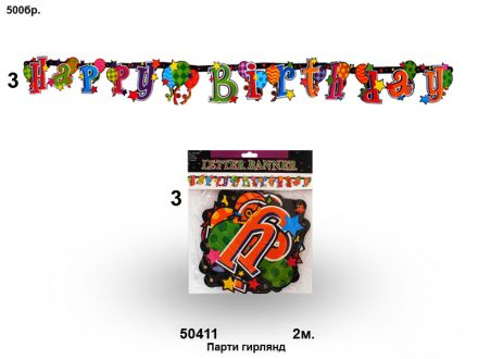 "Парти банер ""Happy Birthday""- 2м."