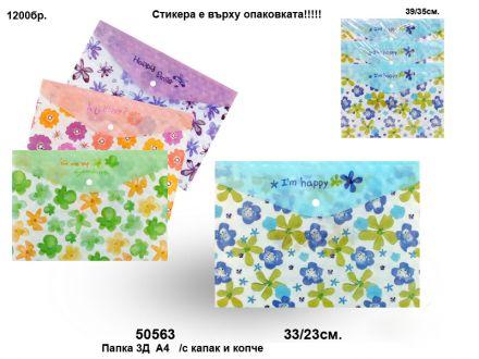 Папка с копче 3D A4+ Цветя  33/23см