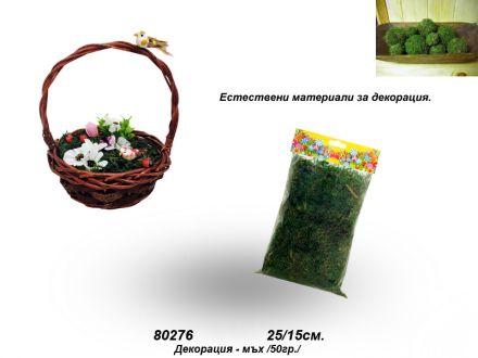 Мъх за декорация 50 гр. -25/15см