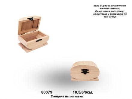 Сандъче за бижута мини с поставка бяло дърво -10,5/6/6см