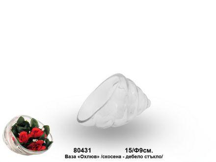 Ваза стъкло охлюв / 80431 -15/Ф9см