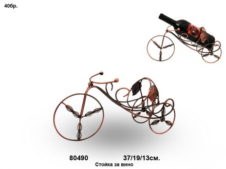 Поставка за вино метал / 80490 -37/19/13см