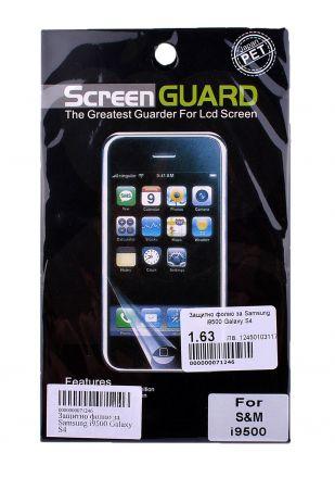 Защитно фолио за Samsung i9500 Galaxy S4