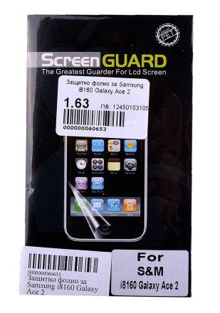Защитно фолио за Samsung i8160 Galaxy Ace 2