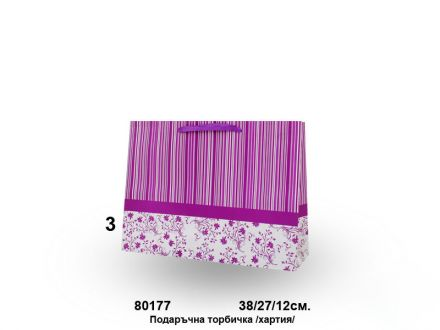 Подаръчна торбичка хоризонтална  -38/27/12см